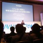 最新のIT活用事例の研修で、東京へ行ってきました。