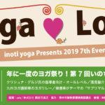 チャリティーイベントYoga Love2019