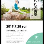 撮られ方講座(自分の写真)〜ヨガアーサナ編〜