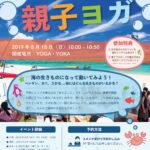 【夏休み企画】海の生きものに大変身!親子ヨガ
