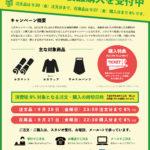 増税前のヨガ製品購入キャンペーンを実施中【購入特典あり】