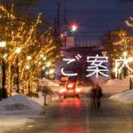 【2/8更新】熊本県の緊急事態宣言に伴う対応について